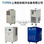 上海拓纷供应激光冷水机冷冻机