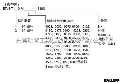 巴鲁夫中国供应商BALLUFF位移传感器
