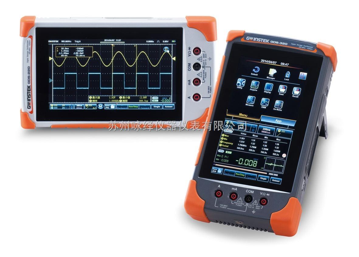 GDS-320手持数字示波器