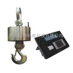 贵州3吨无线数传电子吊秤,5吨打印无线电子吊磅