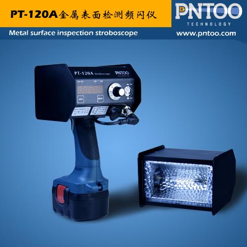 品拓PN-120A金属表面检测频闪仪