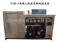 NJDR-5混凝土快速冻融试验机