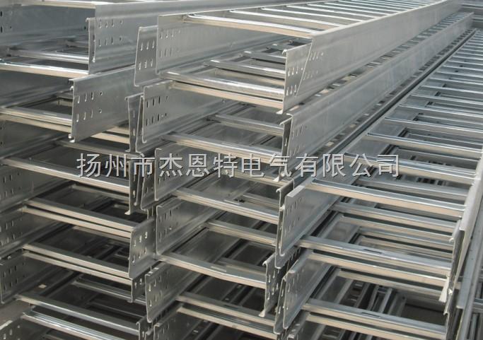 CQ1-T梯式桥架扬州权威桥架生产厂家
