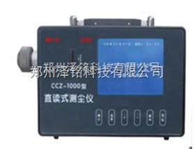 CCHZ-1000煤礦直讀式粉塵濃度測量儀,全自動粉塵測定儀