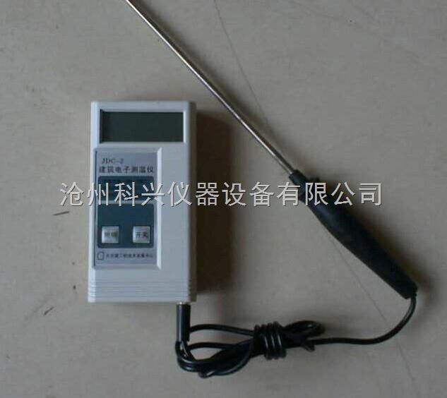 JDC-2型混凝土测温仪使用说明书