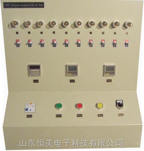 电冰箱用白炽灯寿命试验台
