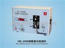 HD-2004A型HD-2004A型核酸蛋白检测仪