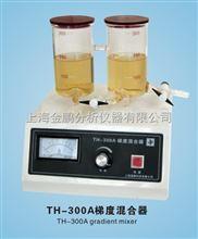 TH-300TH-300梯度混合器