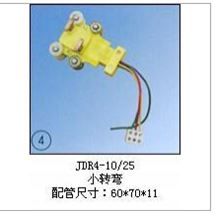 JDR4-10/25(小轉彎)集電器