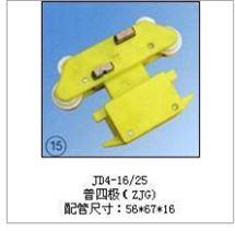 JD4-16/25(普四極(ZJG))集電器