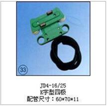 JD4-16/25(K字型四極)集電器