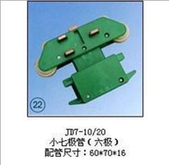 JD7-10/20(小七极管(六极))集电器