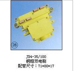 JD4-35/100(铜框双电刷)集电器