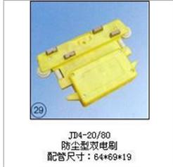JD4-20/80(防尘型双电刷)