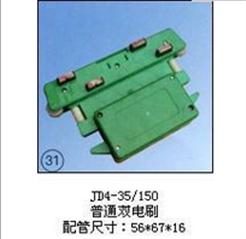 JD4-35/150(普通双电刷)集电器