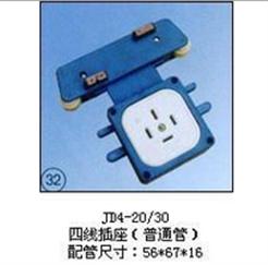 JD4-20/30(四线插座(普通管))集电器