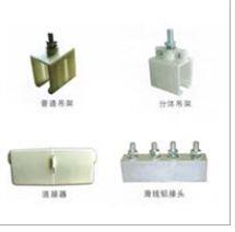 单极滑触线配件,附件