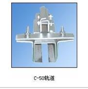 C-50轨道厂家销售