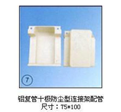 ST铝复管十极防尘型连接架配管
