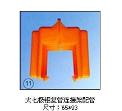 ST大七极铝复管连接架配管