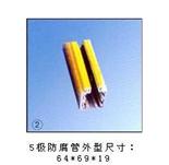 ST  5极防腐管式滑触线