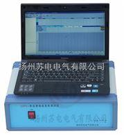 SDPX-I變壓器繞組變形測試係統價格