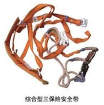 综合型三保险安全带