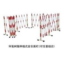 环氧树脂伸缩式安全围栏(可任意组合)