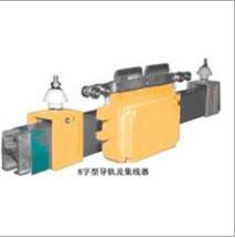 DHG-8-250/400 8字型集線器