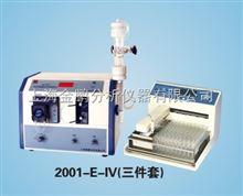 2001-E-IV型自动液相色谱分离层析仪