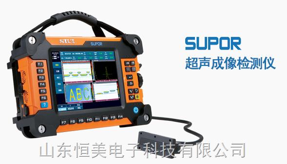 超声成像检测仪
