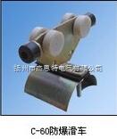 C型电缆滑线60防爆滑车