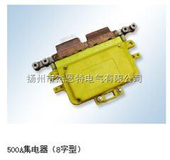 500A8字型集电器,专业厂家制造