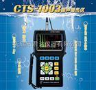 汕头CTS-1003超声波探伤仪