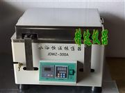 JDWZ-300C水浴恒溫搖床價格