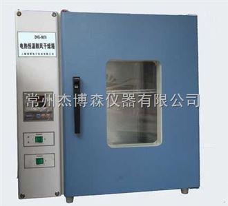 DHG-9423A大容量鼓风干燥箱
