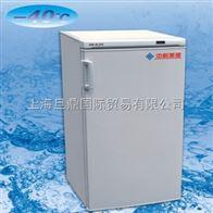 低温保存箱 DW-FL531 -40℃*低温冷冻储存箱优惠