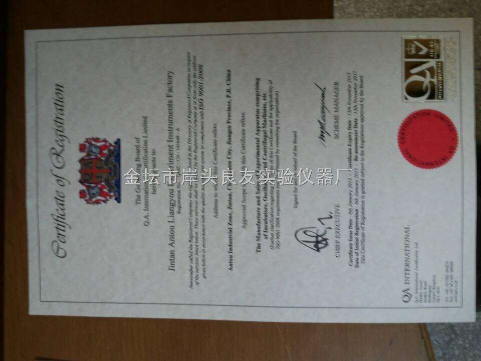 英文认证书