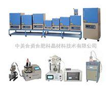 固態鋰離子電池制備設備