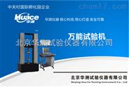 电子拉力试验机(单柱式)