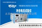 HCCJ-40方便直观脉冲电压试验仪
