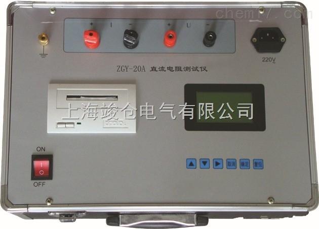 ZGY2A/3A/5A/10A/20A/40A/50A直流电阻快速测试仪
