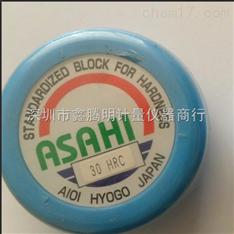 日本朝日ASAHI硬度標準塊 30HRC 硬度計硬度塊