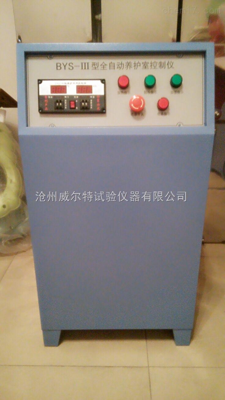bsy-iii bys-ii型标准养护室自动控制仪_行业专用仪器
