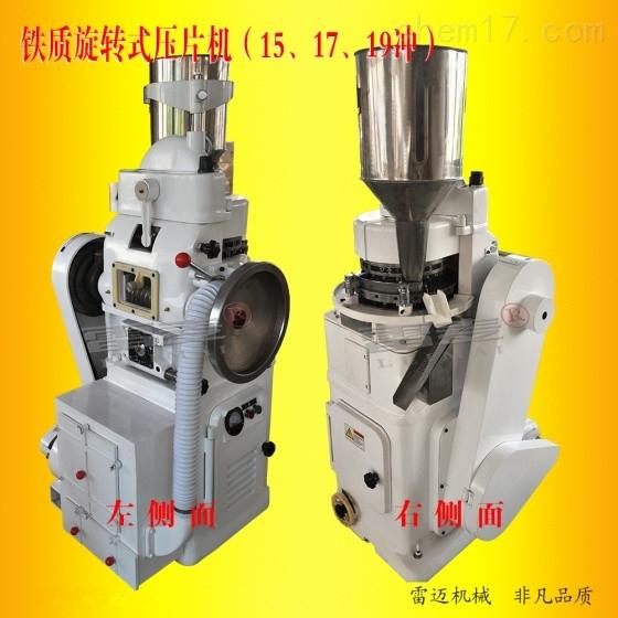 深圳不锈钢旋转式压片机价格,小型旋转式压片机哪里有卖