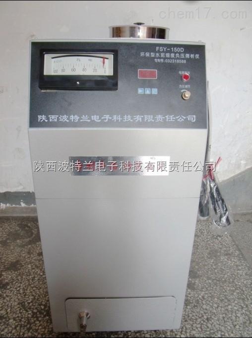 Y 150D 脱硫用石灰石粉品质检验 FSY 150D负压筛析仪 负压筛析仪