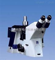 Axio Oberver A1m蔡司金相显微镜(科研级)