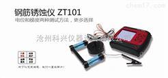 ZT101型供应钢筋锈蚀仪