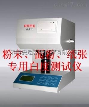 厂家出售白度测试仪 白度仪 白度测定仪