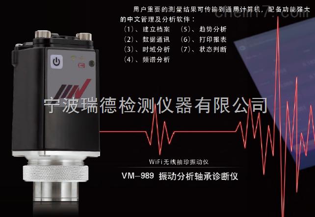 VM-989VM-989振动分析轴承诊断仪 日本IMV公司艾目微 原装进口 现货 VM-2012国内销售型